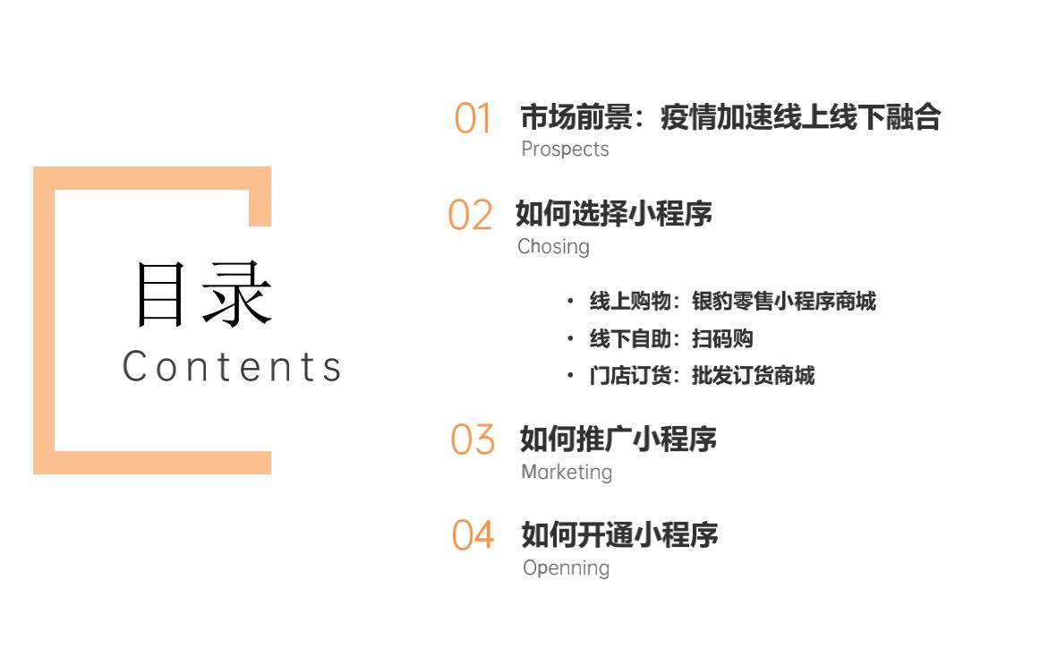 零售门店线上米乐app官网小程序解决方案